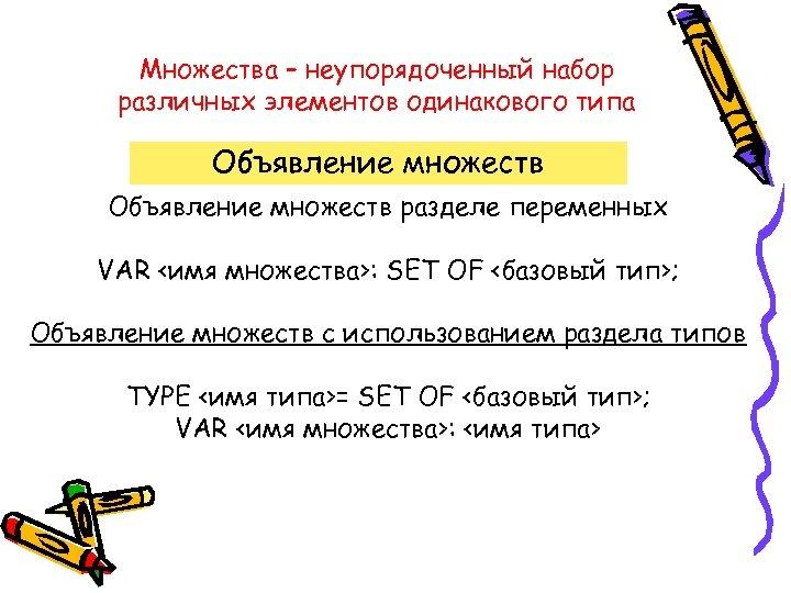 Множества – неупорядоченный набор различных элементов одинакового типа Объявление множеств разделе переменных VAR <имя