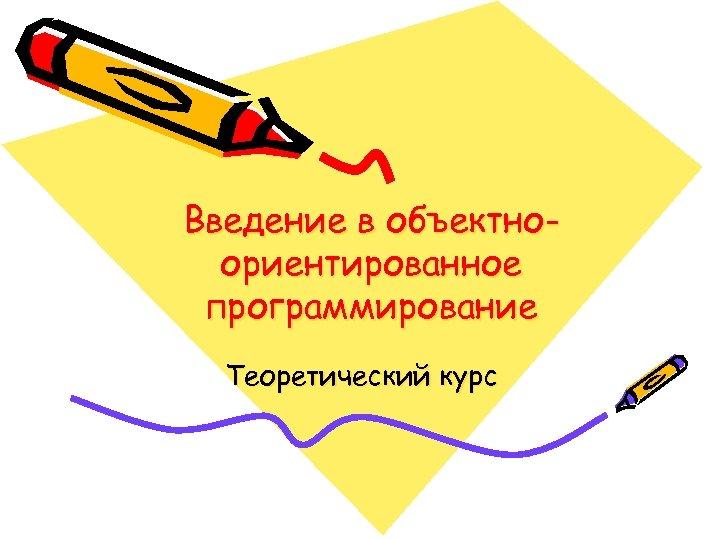 Введение в объектноориентированное программирование Теоретический курс
