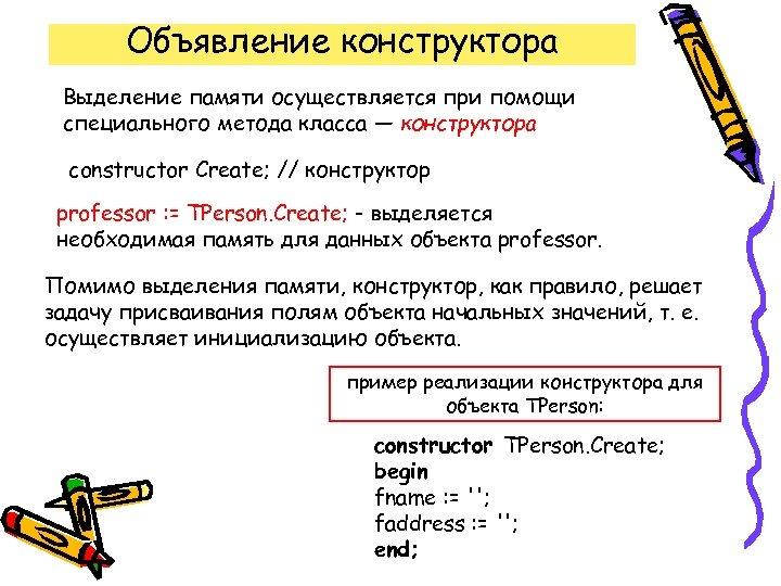 Объявление конструктора Выделение памяти осуществляется при помощи специального метода класса — конструктора constructor Create;