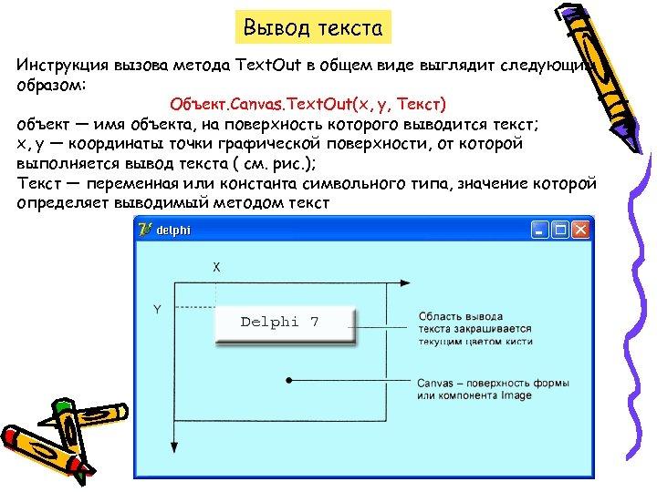 Вывод текста Инструкция вызова метода Text. Out в общем виде выглядит следующим образом: Объект.