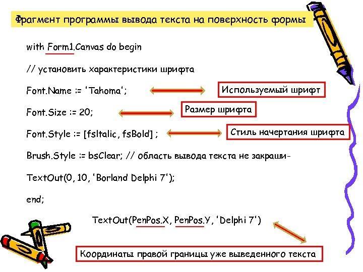Фрагмент программы вывода текста на поверхность формы with Form 1. Canvas do begin //