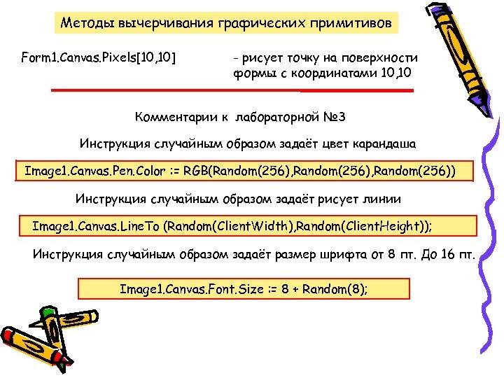 Методы вычерчивания графических примитивов Form 1. Canvas. Pixels[10, 10] - рисует точку на поверхности