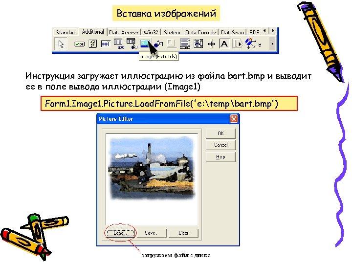 Вставка изображений Инструкция загружает иллюстрацию из файла bart. bmp и выводит ее в поле