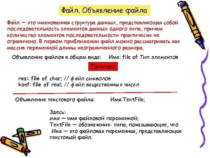 Файл. Объявление файла Файл — это именованная структура данных, представляющая собой последовательность элементов данных