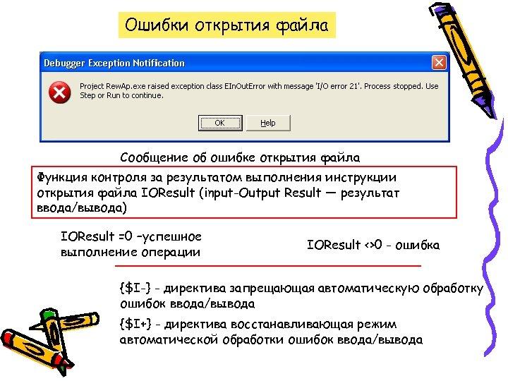 Ошибки открытия файла Сообщение об ошибке открытия файла Функция контроля за результатом выполнения инструкции