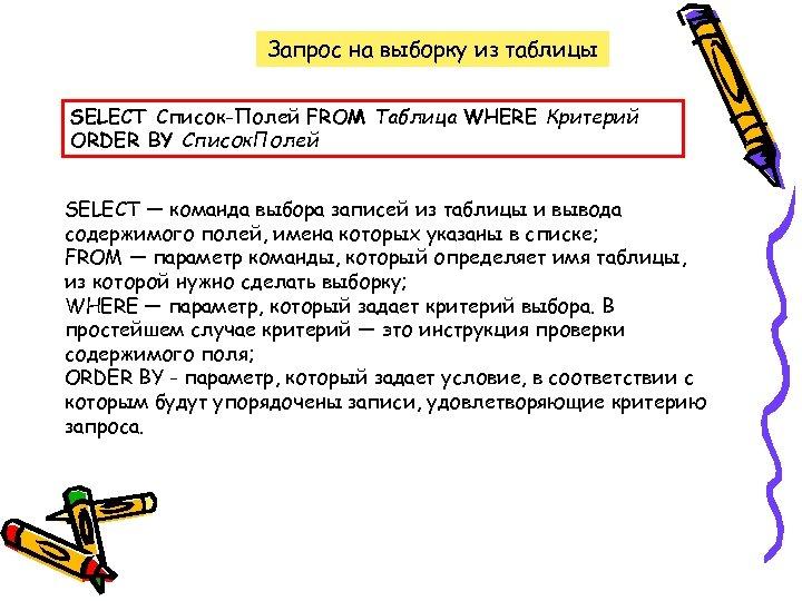 Запрос на выборку из таблицы SELECT Список-Полей FROM Таблица WHERE Критерий ORDER BY Список.
