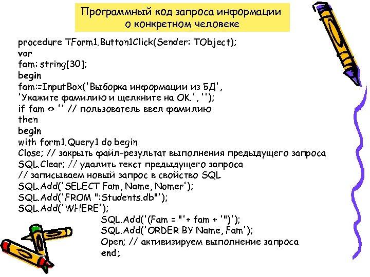 Программный код запроса информации о конкретном человеке procedure TForm 1. Button 1 Click(Sender: TObject);