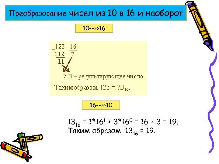 Преобразование чисел из 10 в 16 и наоборот 10 --›› 16 16 --›› 10