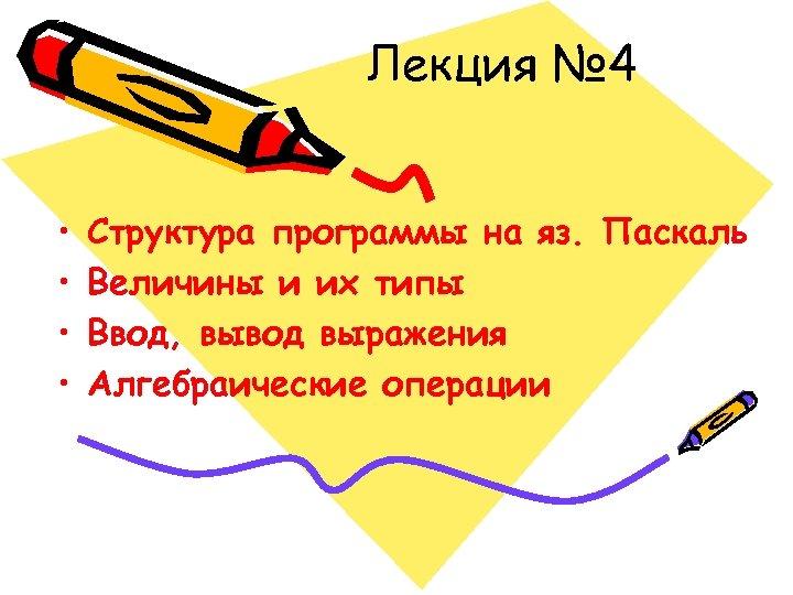Лекция № 4 • • Структура программы на яз. Паскаль Величины и их типы