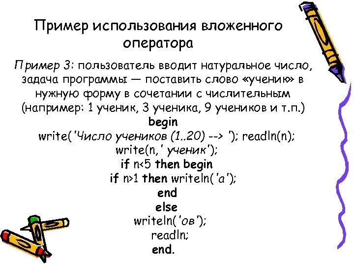 Пример использования вложенного оператора Пример 3: пользователь вводит натуральное число, задача программы — поставить
