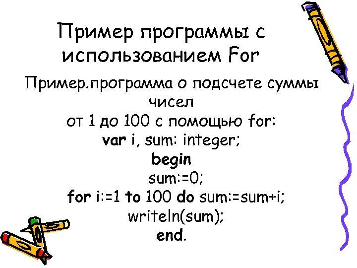Пример программы с использованием For Пример. программа о подсчете суммы чисел от 1 до