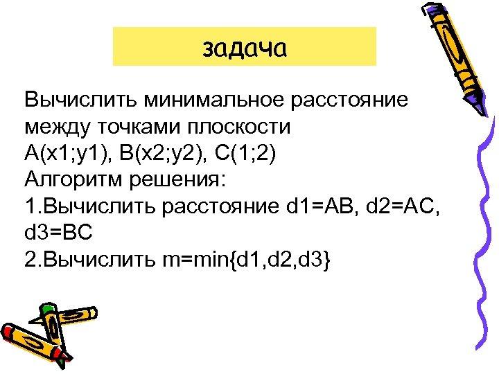 задача Вычислить минимальное расстояние между точками плоскости A(x 1; y 1), B(x 2; y