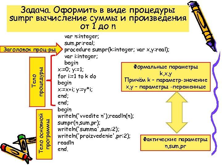 Задача. Оформить в виде процедуры sumpr вычисление суммы и произведения от 1 до n
