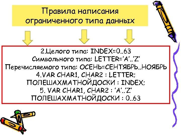 Правила написания ограниченного типа данных 2. Целого типа: INDEX=0. . 63 Символьного типа: LETTER='A'.
