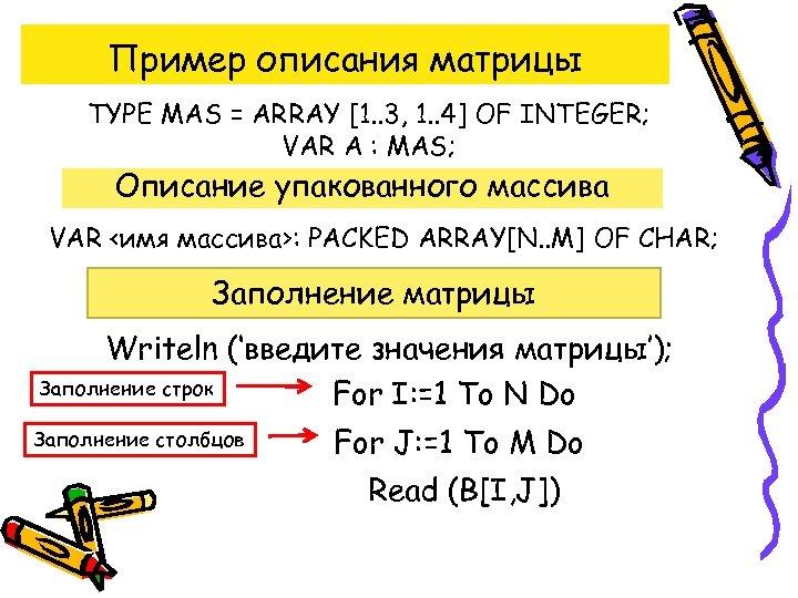 Пример описания матрицы TYPE MAS = ARRAY [1. . 3, 1. . 4] OF