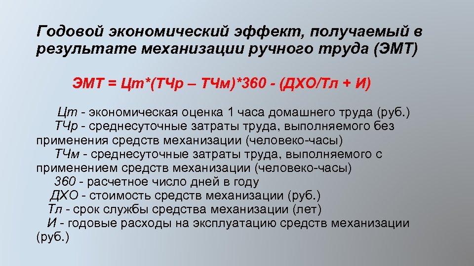 Годовой экономический эффект, получаемый в результате механизации ручного труда (ЭМТ) ЭМТ = Цm*(ТЧр –