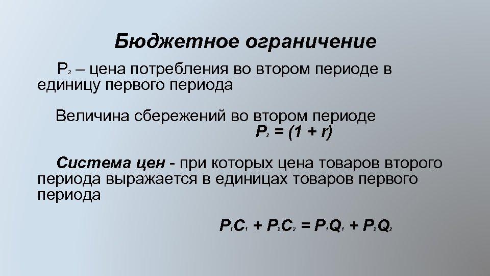 Бюджетное ограничение P – цена потребления во втором периоде в единицу первого периода 2