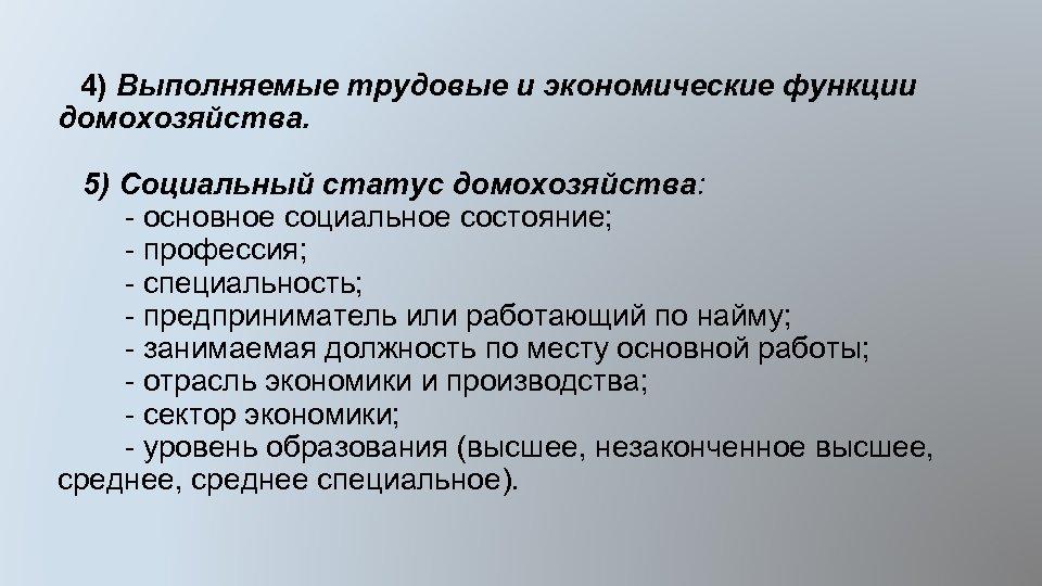 4) Выполняемые трудовые и экономические функции домохозяйства. 5) Социальный статус домохозяйства: - основное социальное