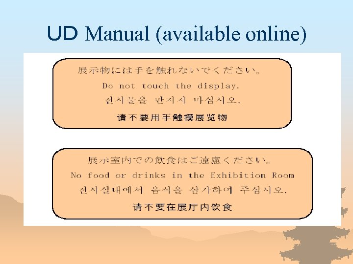 UD Manual (available online)