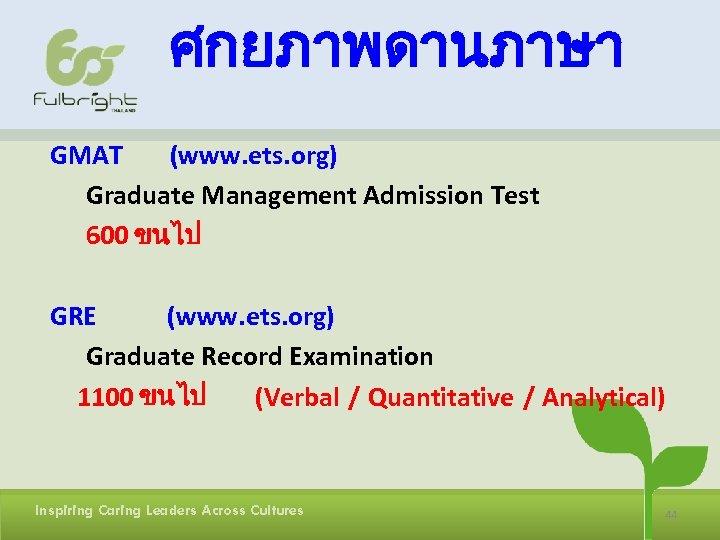 ศกยภาพดานภาษา GMAT (www. ets. org) Graduate Management Admission Test 600 ขนไป GRE (www. ets.