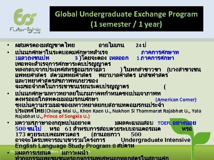 Global Undergraduate Exchange Program (1 semester / 1 year) • ผสมครตองมสญชาตไทย อายไมเกน 24 ป