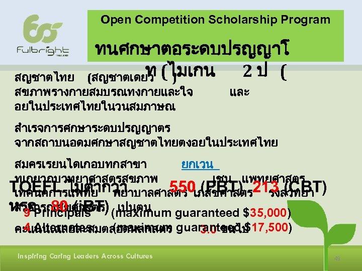 Open Competition Scholarship Program ทนศกษาตอระดบปรญญาโ ท ) 2ป ( (สญชาตเดยว (ไมเกน สญชาตไทย สขภาพรางกายสมบรณทงกายและใจ อยในประเทศไทยในวนสมภาษณ