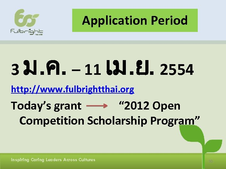Application Period 3 ม. ค. – 11 เม. ย. 2554 http: //www. fulbrightthai. org