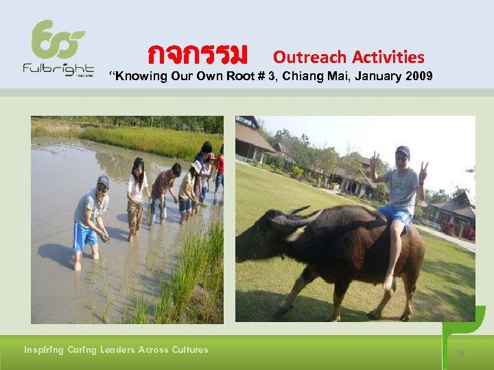"""กจกรรม Outreach Activities """"Knowing Our Own Root # 3, Chiang Mai, January 2009 Inspiring"""