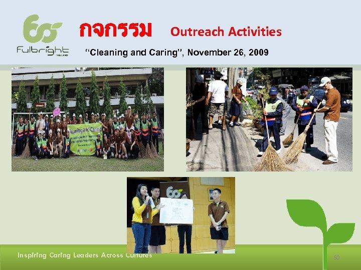 """กจกรรม Outreach Activities """"Cleaning and Caring"""", November 26, 2009 Inspiring Caring Leaders Across Cultures"""