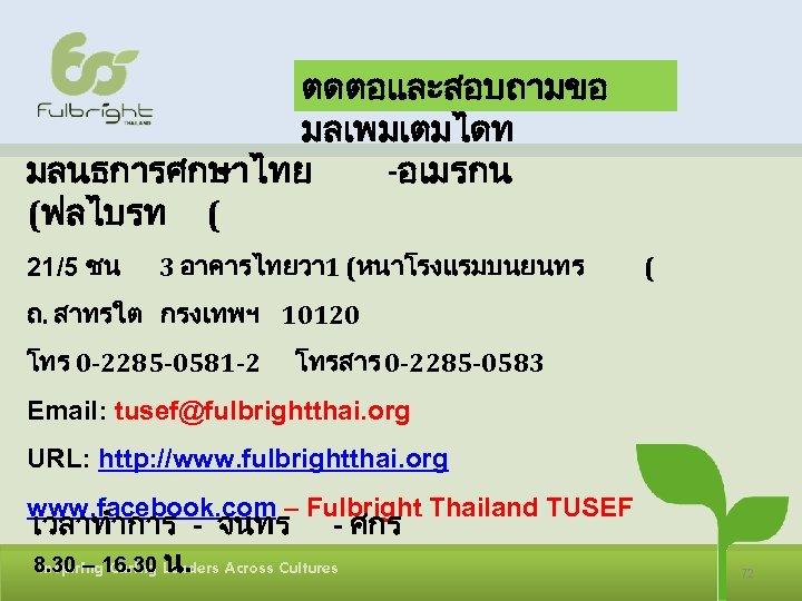 ตดตอและสอบถามขอ มลเพมเตมไดท มลนธการศกษาไทย -อเมรกน (ฟลไบรท ( 21/5 ชน 3 อาคารไทยวา 1 (หนาโรงแรมบนยนทร ( ถ.