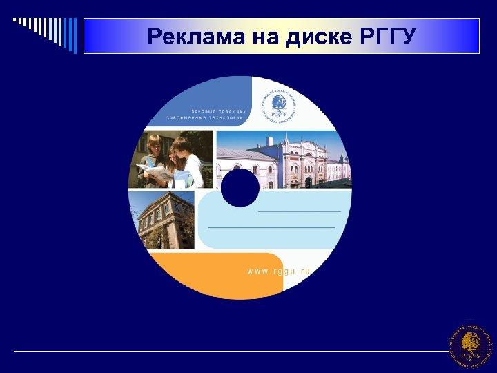 Реклама на диске РГГУ