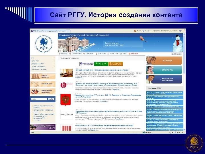 Сайт РГГУ. История создания контента
