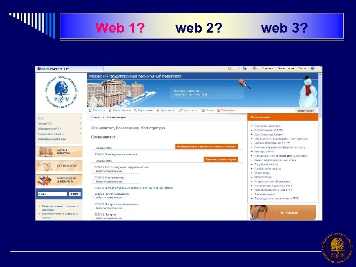 Web 1? web 2? web 3?