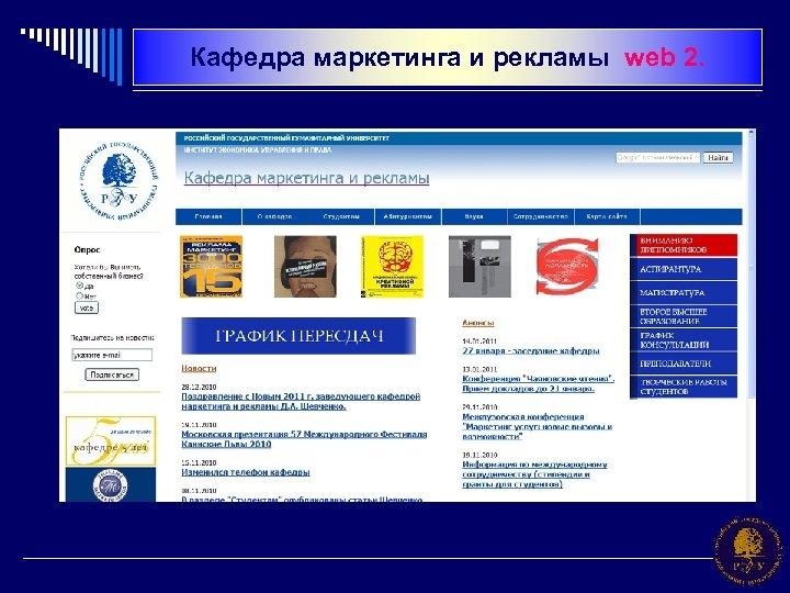 Кафедра маркетинга и рекламы web 2.