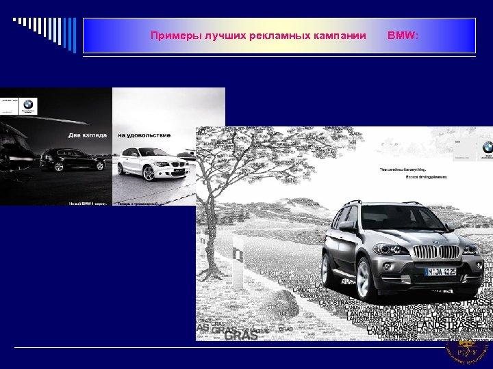 Примеры лучших рекламных кампании BMW:
