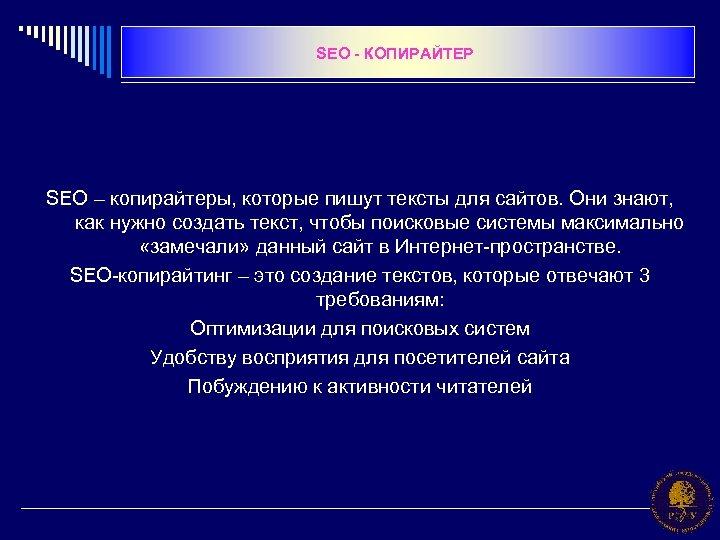 SEO - КОПИРАЙТЕР SEO – копирайтеры, которые пишут тексты для сайтов. Они знают, как