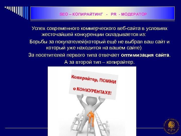 SEO – КОПИРАЙТИНГ - PR - МОДЕРАТОР Успех современного коммерческого веб-сайта в условиях жесточайшей