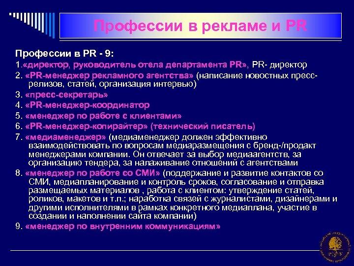 Профессии в рекламе и PR Профессии в PR - 9: 1. «директор, руководитель отела