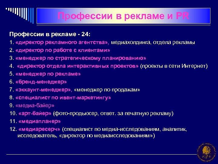 Профессии в рекламе и PR Профессии в рекламе - 24: 1. «директор рекламного агентства»