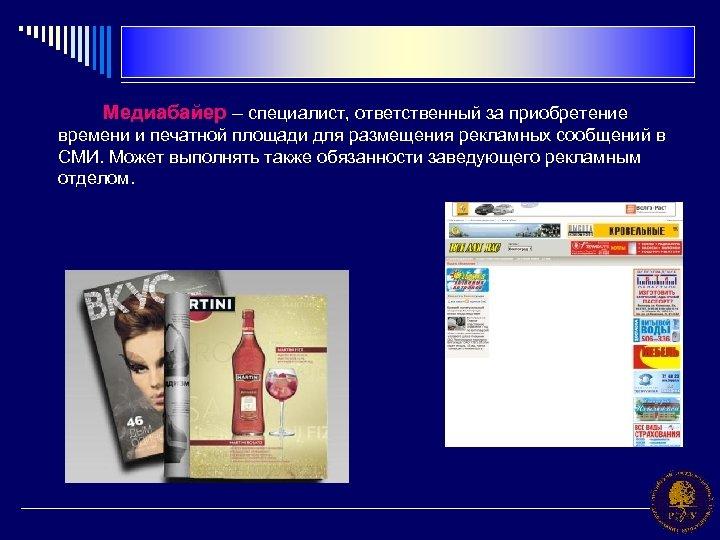 Медиабайер – специалист, ответственный за приобретение времени и печатной площади для размещения рекламных сообщений