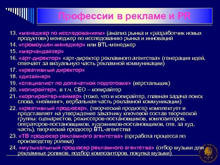 Профессии в рекламе и PR 13. «менеджер по исследованиям» (анализ рынка и «разработчик новых