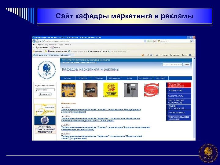 Сайт кафедры маркетинга и рекламы