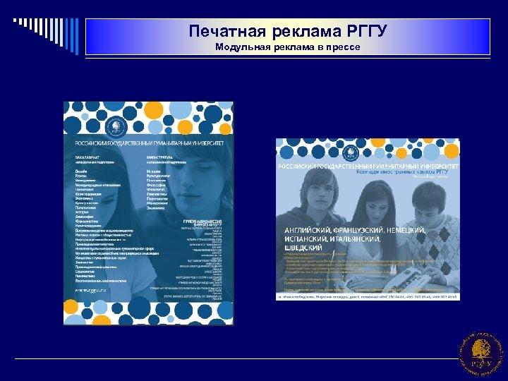 Печатная реклама РГГУ Модульная реклама в прессе
