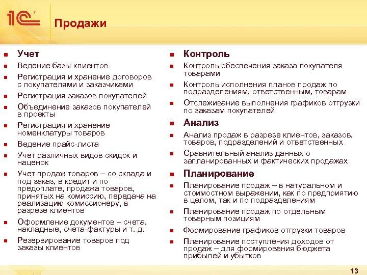 Продажи n n n Учет Ведение базы клиентов Регистрация и хранение договоров с покупателями