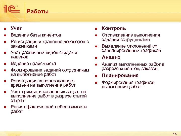 Работы n n n n n Учет Ведение базы клиентов Регистрация и хранение договоров