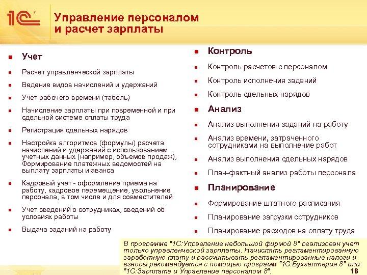 Управление персоналом и расчет зарплаты n Контроль расчетов с персоналом Ведение видов начислений и