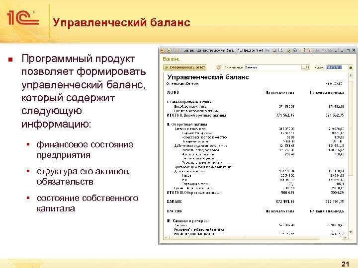 Управленческий баланс n Программный продукт позволяет формировать управленческий баланс, который содержит следующую информацию: §