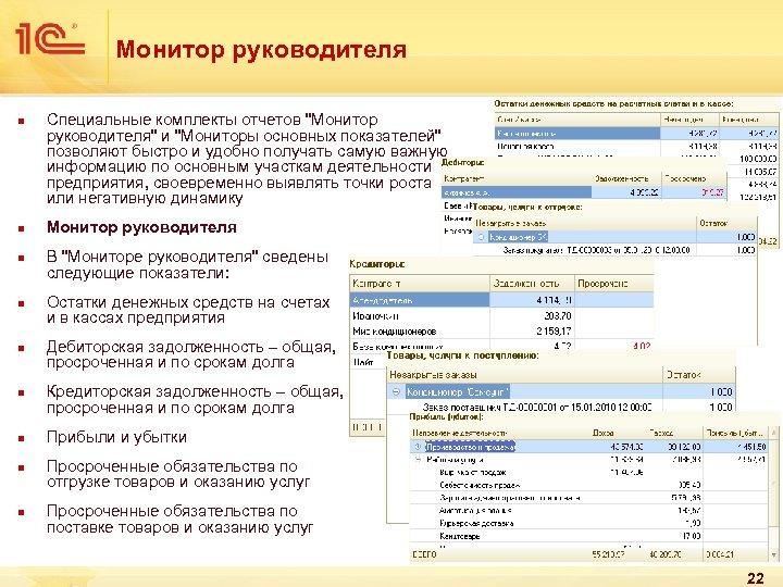 Монитор руководителя n n n n n Специальные комплекты отчетов