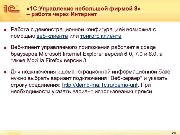 « 1 С: Управление небольшой фирмой 8» – работа через Интернет n n