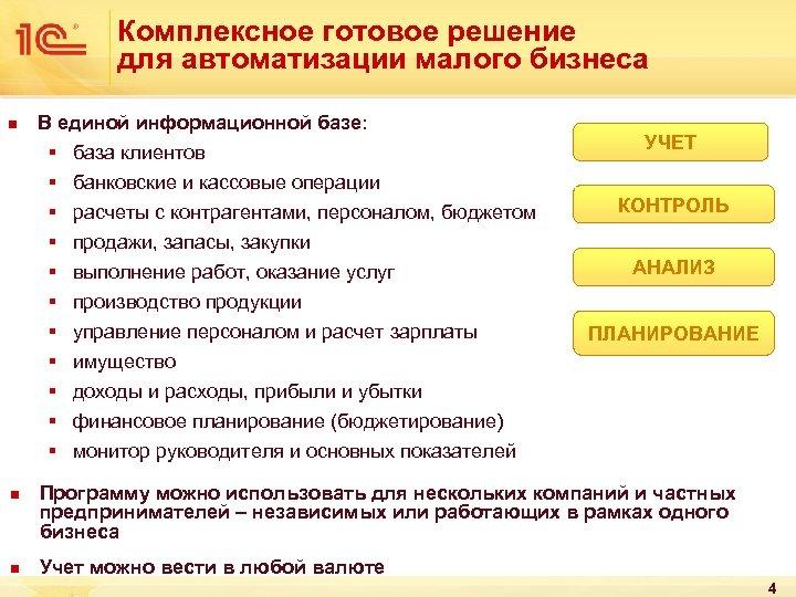 Комплексное готовое решение для автоматизации малого бизнеса n В единой информационной базе: § §